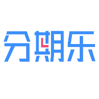 深圳市分期乐网络科技有限公司