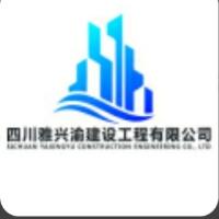 四川雅兴渝建设工程有限公司