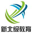 连云港新北级教育咨询有限公司