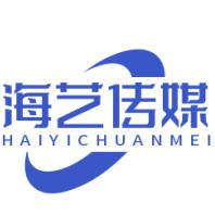 东海县海艺文化传媒有限公司