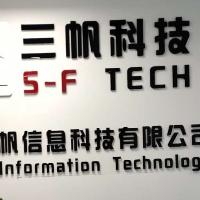 连云港三帆科技有限公司