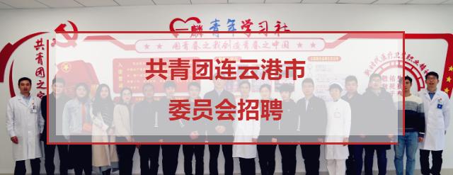 共青团连云港市委员会招聘公告
