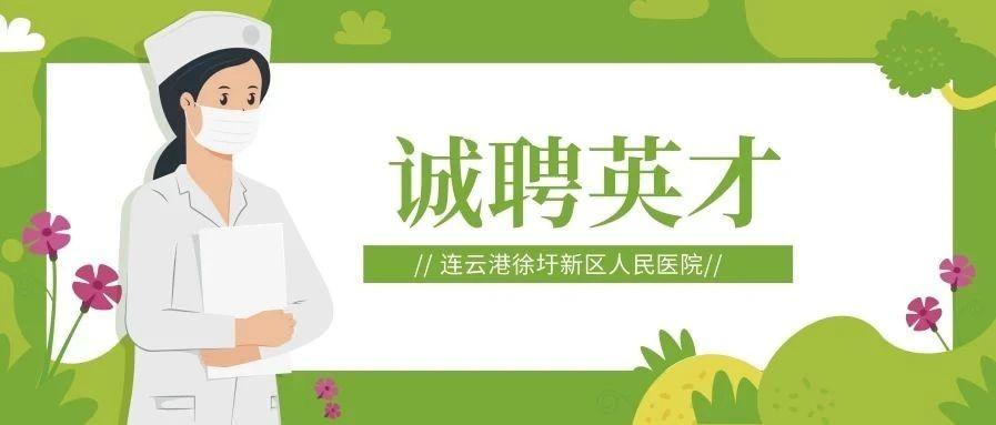 连云港徐圩新区